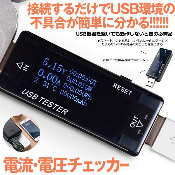 USB 電流 電圧 テスター チェッカー 4-30V 0-5A 急速充電QC2.0 QC3.0 積算電流 電力量 通電時間計測 クイックバッテリー充電器検出器 ATUTYECK