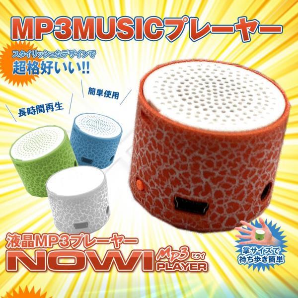 ナウいMP3プレーヤー ランダム MP3 音楽 プレイヤー 再生対応 クリップ式 スポーツ 音楽 IC NAUIPLAYER