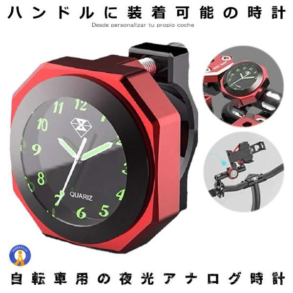 IPX7級防水バイク用時計 レッド オートバイ 自転車 用 アナログ 時計 夜光 クロック カスタム BAIANA-RD