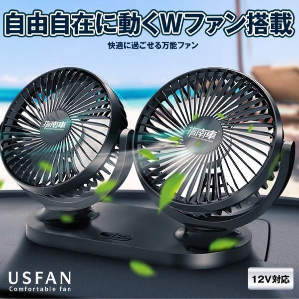 車載 扇風機 ツインファン 角度調節 12V 24V 車内 USB 車中泊 卓上 エコ USFAN