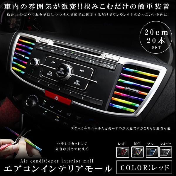 エアコンモール レッド 20cm 20本セット カーアクセサリー 車内 ドレスアップ 空調 エアコン リム カー用品 カーグッズ おしゃれ 車用品 人気 AIRMALL-RD