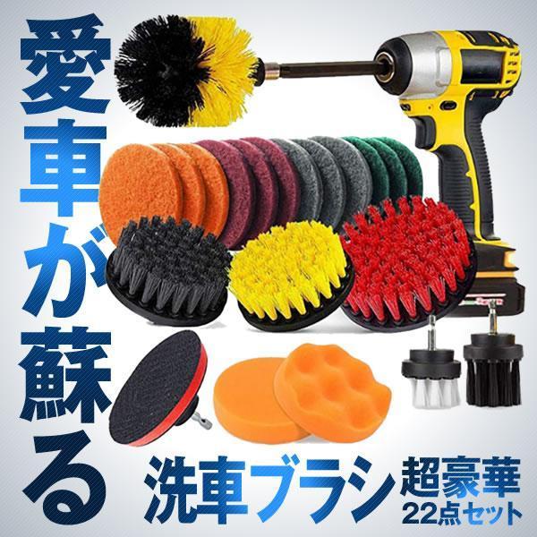 ドリルブラシ スクラブパッド 22点セット パワー スクラバー 掃除 洗車 磨き ドライバー アタッチメント カーペット クリーニング 22-DSOGH
