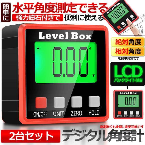 デジタル角度計 2台セット 傾斜計 レベル 水平器 DIY レベラー マグネット付き LCDバックライト付き 絶対角度 相対角度 2-DEKOKEG