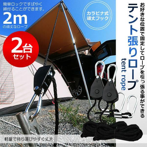 キャンプ バックル 2個セット 調整ロープ 2m ハンガー 滑車 便利 タープテント BBQ アウトドア シェード KYBAROPE