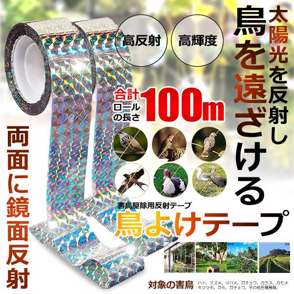 鳥よけテープ 50m 2本セット 鳩よけ カラスよけ からす撃退 カラス対策 鳥害対策 駆除 防鳥 グッズ 吊り下げ式 庭 ガーデン とりよけ TOTEPE