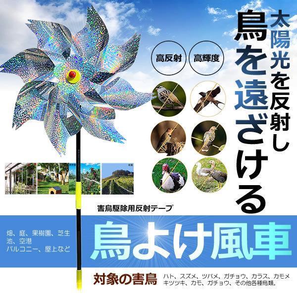 鳥よけ風車 鳩よけ カラスよけ からす撃退 カラス対策 鳥害対策 駆除 防鳥 グッズ 吊り下げ式 庭 ガーデン とりよけ TOKAZAGU