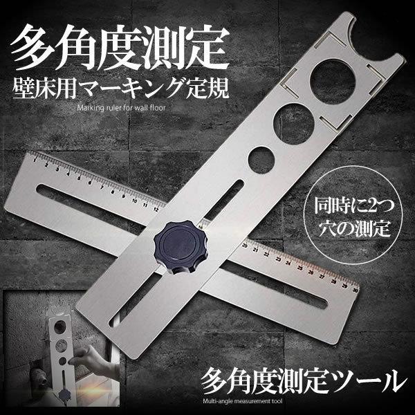 多角度 測定ツール 壁 床 計測 ステンレス鋼 DIY 作業 タイル張り 計測 穴 ロケーター調整 切断 マーキング TAKAJOGGI