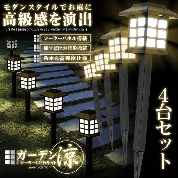 高級 モダン ソーラー LEDライト 4個セット 屋外 埋め込み式 防水 暖色系 LED ガーデン 光センサー 自動点灯 太陽光発電 消灯 常夜灯 2-KOSGEIUGH