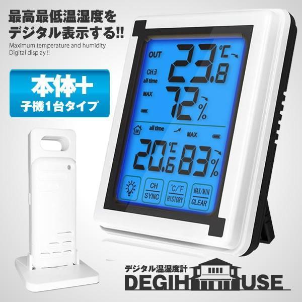 デジタル温湿度計 子機1個タイプ 外気温度計 ワイヤレス 温度湿度計 室内 室外 三つセンサー 高精度 LCD大画面 バックライト機能付き DEGIHOUS-A
