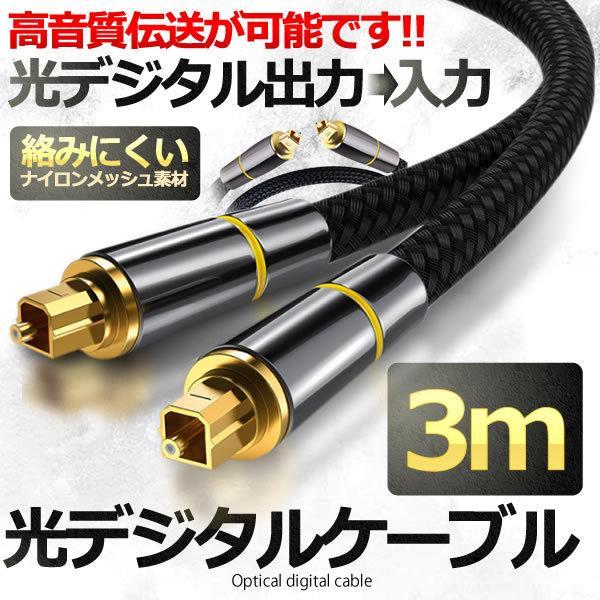 光ケーブル ファイバーブラック 3m オーディオ 角型プラグ 24K金メッキ メタル コネクタ ナイロンメッシュ HIKAFABKEB
