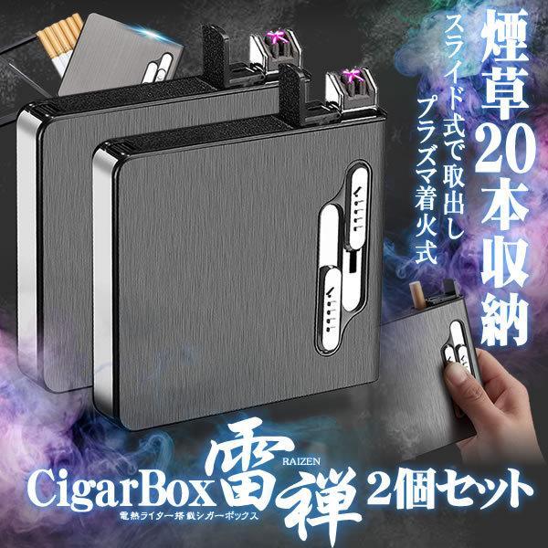 2台セット プラズマ USB 電子ライター 充電式 20本収納 煙草 たばこ シガー ライター ケース 防風 防水 ボックス RAIZENS
