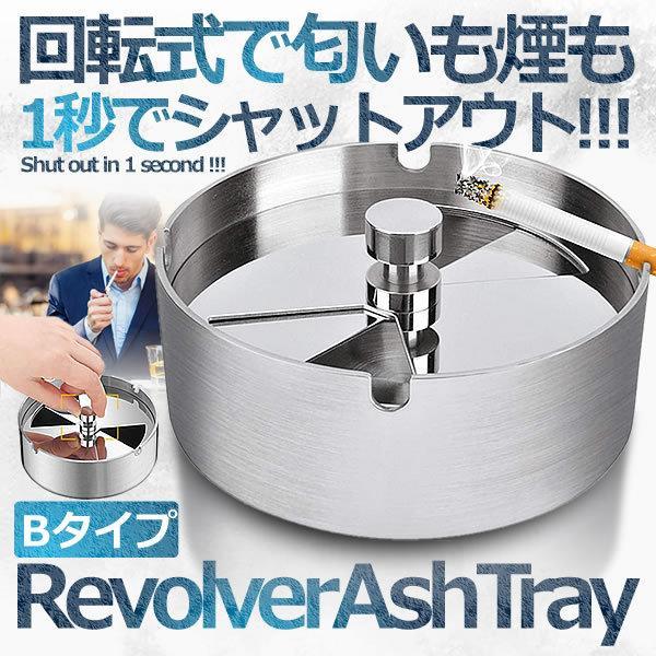 密閉 回転式アッシュトレイ Bタイプ 灰皿 ふた付き 大容量 ステンレス 卓上 客室 グッズ オフィス 煙と臭い 遮断 RIVVOASH-B