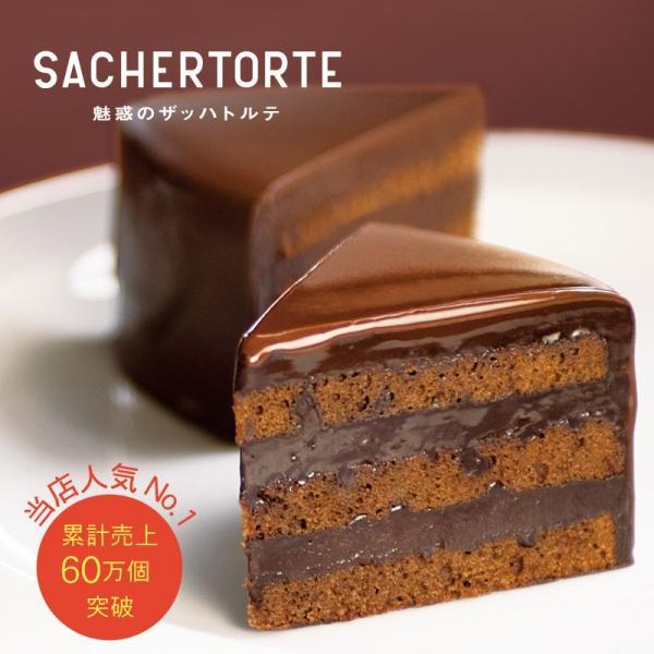 【魅惑のザッハトルテ】 ギフト 子供 お菓子 プチギフト かわいい チョコケーキ ザッハトルテ お誕生日 プレゼント スイーツ
