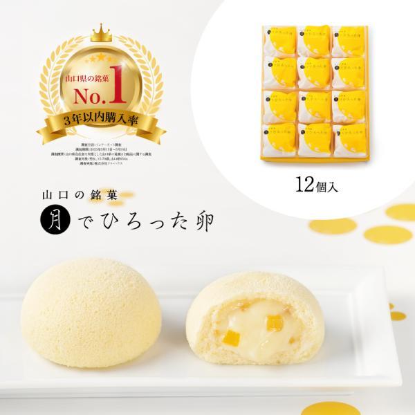 【 山口銘菓 月でひろった卵 12個入 】 ギフト 子供 お菓子 プチギフト お歳暮