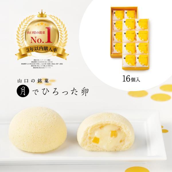 【 山口銘菓 月でひろった卵 16個入 】 ギフト 子供 お菓子 プチギフト お歳暮