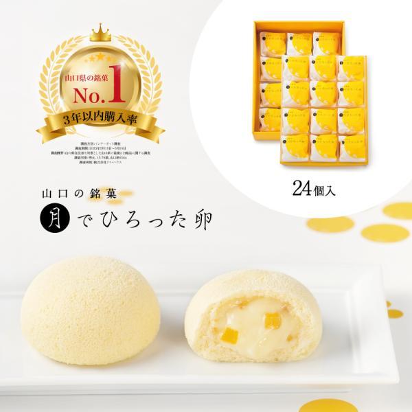 【 山口銘菓 月でひろった卵 24個入 】 ギフト 子供 お菓子 プチギフト