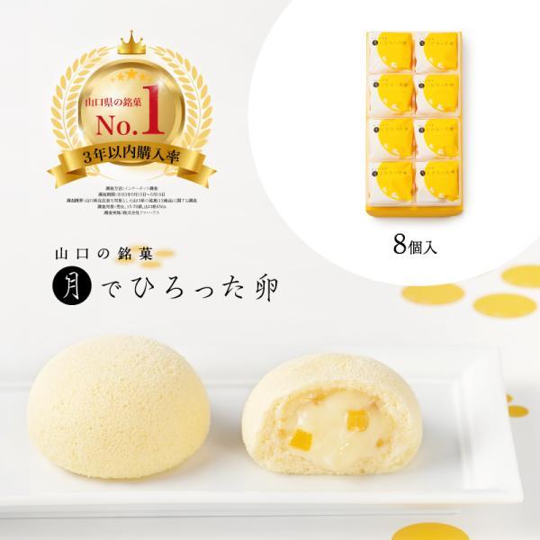 【  山口銘菓 月でひろった卵 8個入 】 ギフト 子供 お菓子 プチギフト