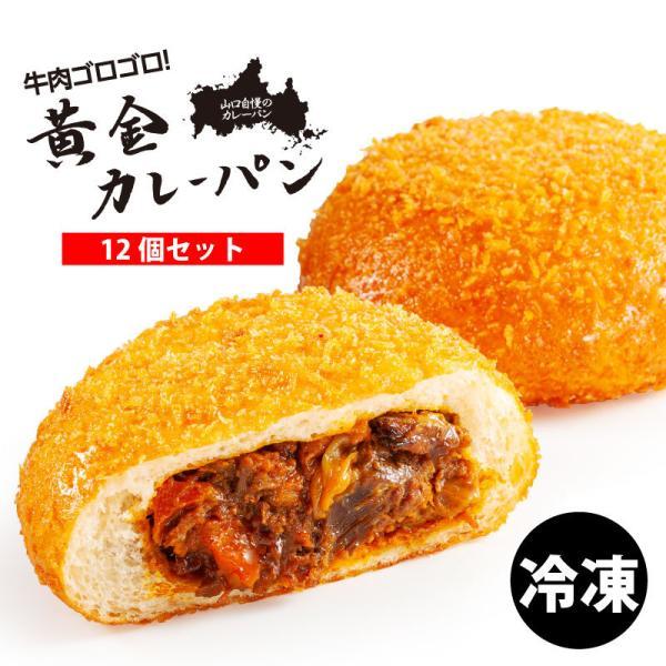 カレーパングランプリ2020入賞!山口名物|牛肉ゴロゴロ黄金カレーパン|冷凍|シュクルヴァン|12個セット