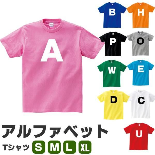 アルファベット 英語 数字 tシャツ おもしろ グッズ 雑貨 S M L XL プリント メンズ レディース 衣装 おもしろ雑貨 おもしろtシャツ イニシャル|kasou