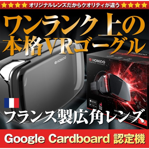 VRゴーグル 正規店販売 HOMiDO V2 ワンランク上のヘッドセット 超広角レンズ  3D iPhone android 4-6インチ対応 景品 ギフト プレゼント|kasoumegane