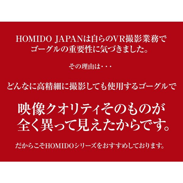 VRゴーグル 正規店販売 HOMiDO V2 ワンランク上のヘッドセット 超広角レンズ  3D iPhone android 4-6インチ対応 景品 ギフト プレゼント|kasoumegane|12