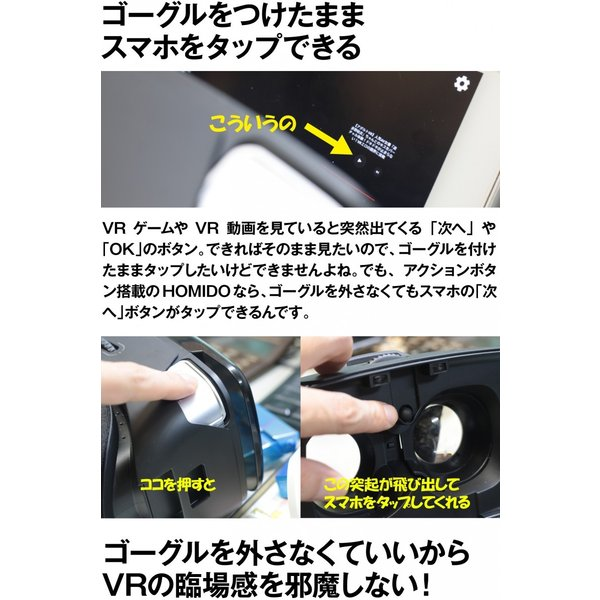 VRゴーグル 正規店販売 HOMiDO V2 ワンランク上のヘッドセット 超広角レンズ  3D iPhone android 4-6インチ対応 景品 ギフト プレゼント|kasoumegane|07