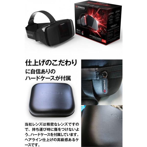 VRゴーグル 正規店販売 HOMiDO V2 ワンランク上のヘッドセット 超広角レンズ  3D iPhone android 4-6インチ対応 景品 ギフト プレゼント|kasoumegane|08