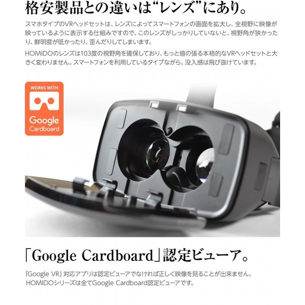VRゴーグル 正規店販売 HOMiDO V2 ワンランク上のヘッドセット 超広角レンズ  3D iPhone android 4-6インチ対応 景品 ギフト プレゼント|kasoumegane|09