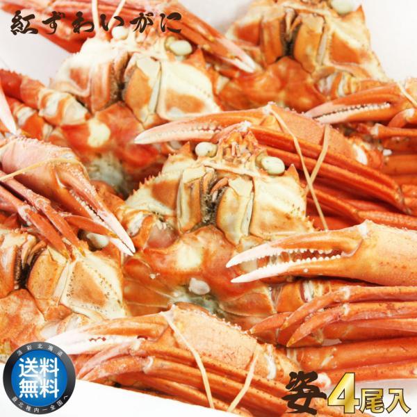 ズワイガニ 紅ズワイガニ カニ 北海道産 お取り寄せ 海産物 海鮮 直送 紅ずわいがに 姿 4尾入 3kg