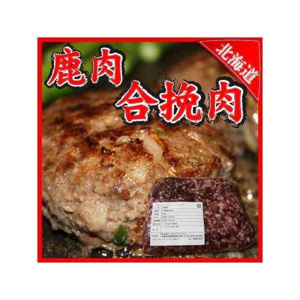 鹿肉 シカ肉 エゾシカ ジビエ ベニソン ヘルシー ひき肉 北海道 合挽肉 500g
