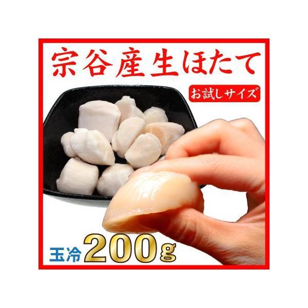 ホタテ 貝柱 訳あり 帆立 刺身 北海道産 お取り寄せ グルメ 海産物 海鮮 直送 玉冷 BBQ ABCフレーク 200g