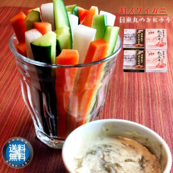 かに味噌 カニミソ カニ味噌 紅ズワイガニ カニ 北海道産 かにみそ 4缶セット