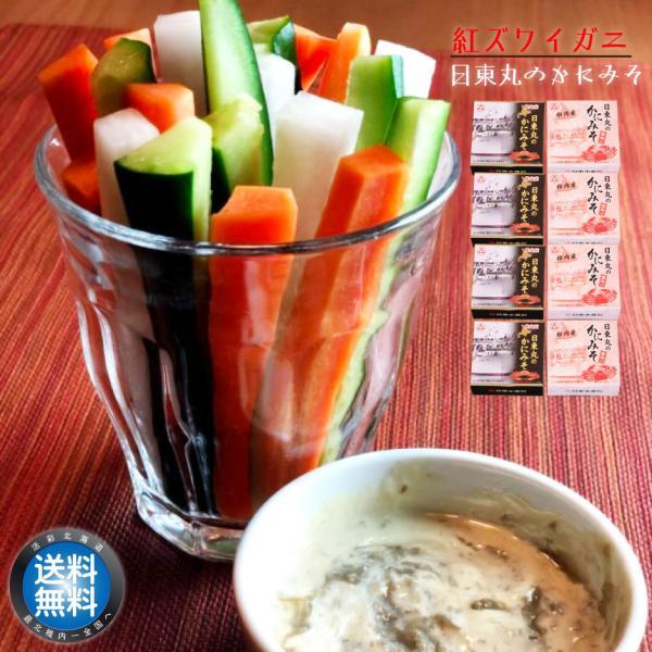 かに味噌 カニミソ カニ味噌 紅ズワイガニ カニ 北海道産 かにみそ 8缶セット