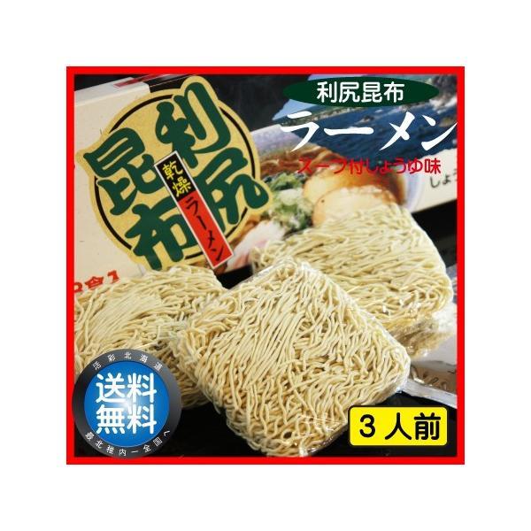 利尻昆布ラーメン 化粧箱 3食入 スープ付 しょうゆ味 北海道 稚内 ご当地 らーめん|kassai
