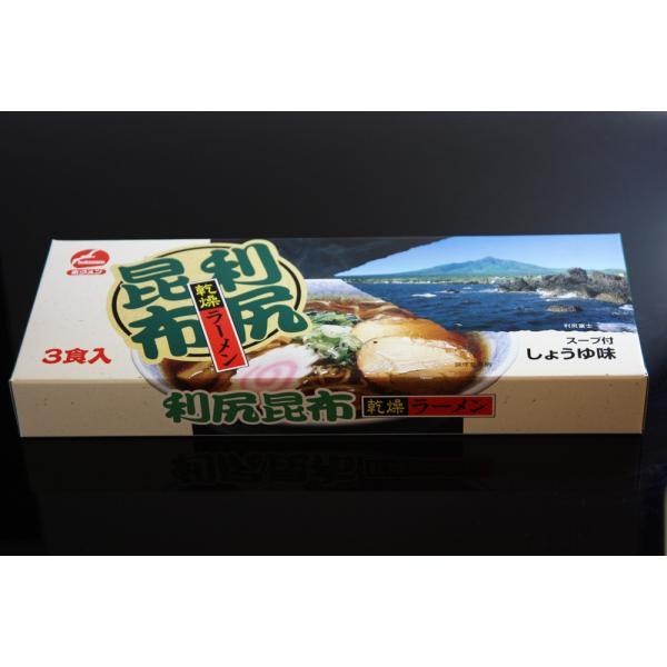 利尻昆布ラーメン 化粧箱 3食入 スープ付 しょうゆ味 北海道 稚内 ご当地 らーめん|kassai|04
