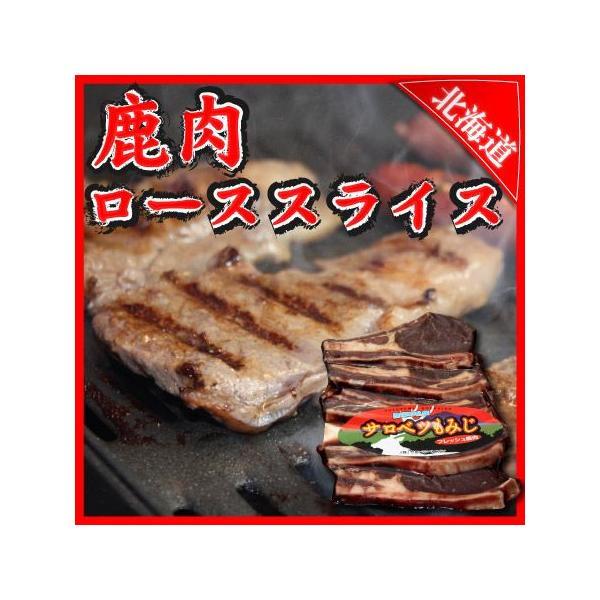 鹿肉 シカ肉 エゾシカ ジビエ ベニスン 焼肉 バーベキュー BBQ  北海道 ロース ステーキ 200g