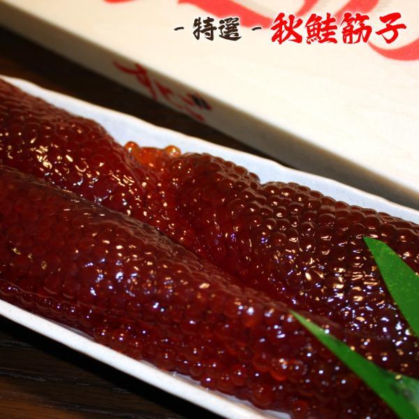 海産物 魚卵 北海道産 宗谷 秋鮭筋子 ギフト お取り寄せ すじこ 甘塩 450g