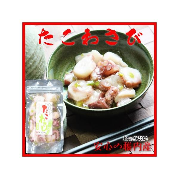 たこわさび漬 タコワサビ 蛸わさび タコわさび 北海道産 ギフト お取り寄せ 生タコ 130g