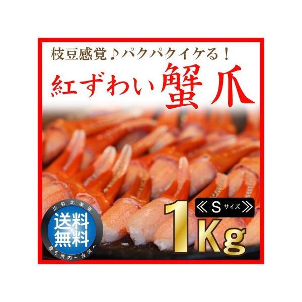 ズワイガニ むき身 カニ爪 紅ズワイガニ カニ 北海道産 お取り寄せ 海産物 海鮮 直送 紅ズワイ蟹爪 ボイル 1Kg
