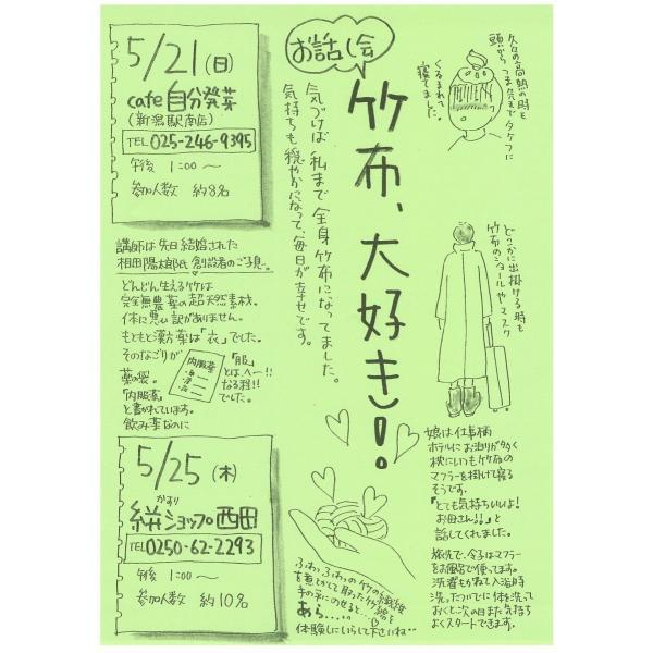 竹布 TAKEFU タケフ 竹のテレコタンクトップ オフホワイト 【M〜Lサイズ】|kasurinishida|04