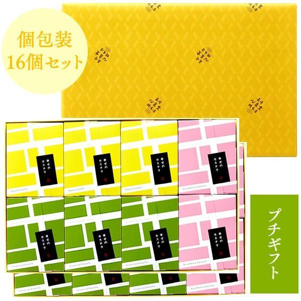 (お菓子 詰め合わせ) 長崎カステラ 個包装 16個 セット (ギフト スイーツ 和菓子) TK20x16|kasutera1ban