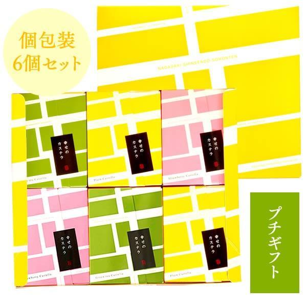 (退職 お礼 挨拶) お菓子 詰め合わせ 長崎カステラ 個包装 6個 セット (プチギフト プレゼント スイーツ 和菓子) TK20x6|kasutera1ban