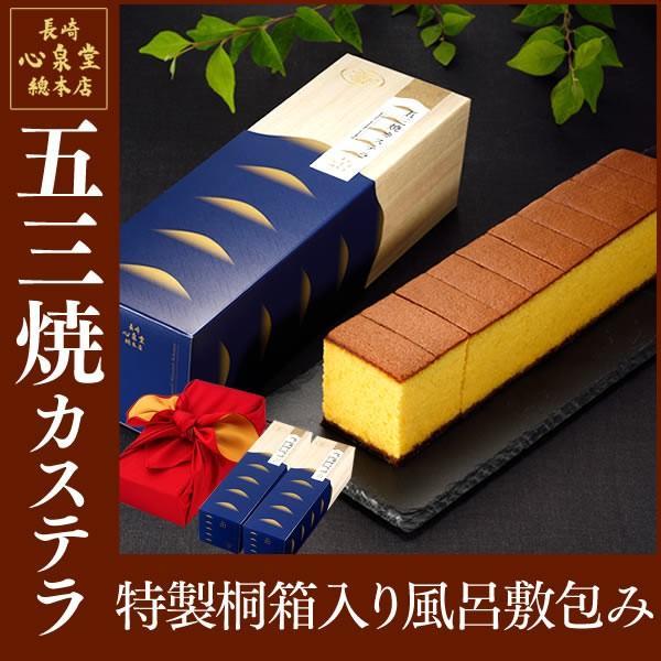 五三焼カステラ (プレゼント 敬老の日 お菓子 ギフト メッセージカード付き 誕生日 高級 お供え 贈り物) 0.6号 2本 詰め合わせ T632