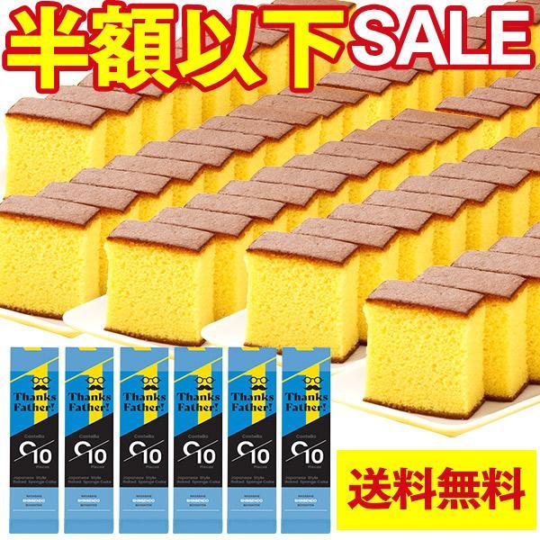 セール 福岡ソフトバンクホークス×幸せの黄色いカステラ 0.6号2本セット (お菓子 ポイント消化 送料無料 詰め合わせ)HSL01 TC55x2|kasutera1ban