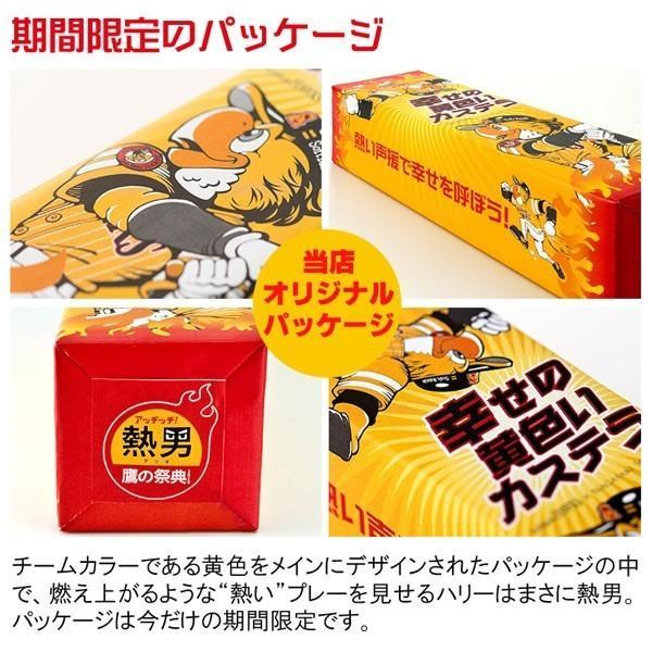 セール 福岡ソフトバンクホークス×幸せの黄色いカステラ 0.6号2本セット (お菓子 ポイント消化 送料無料 詰め合わせ)HSL01 TC55x2|kasutera1ban|02