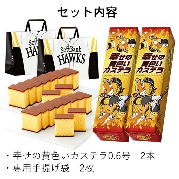 セール 福岡ソフトバンクホークス×幸せの黄色いカステラ 0.6号2本セット (お菓子 ポイント消化 送料無料 詰め合わせ)HSL01 TC55x2|kasutera1ban|06