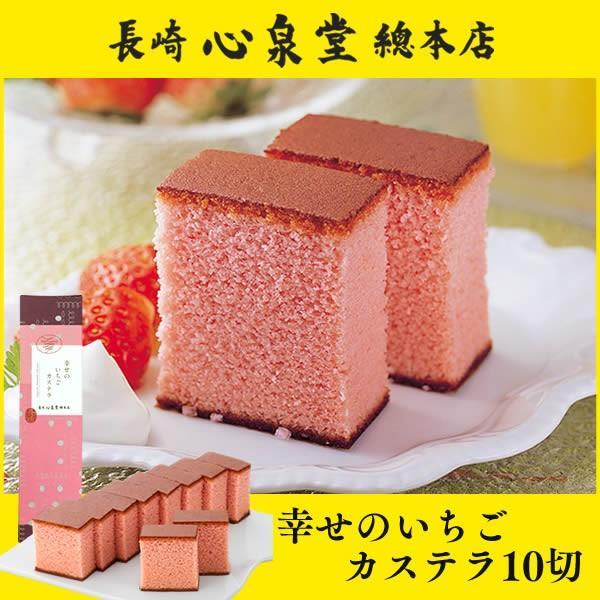 幸せのいちごカステラ0.6号 長崎心泉堂 T603|kasutera1ban