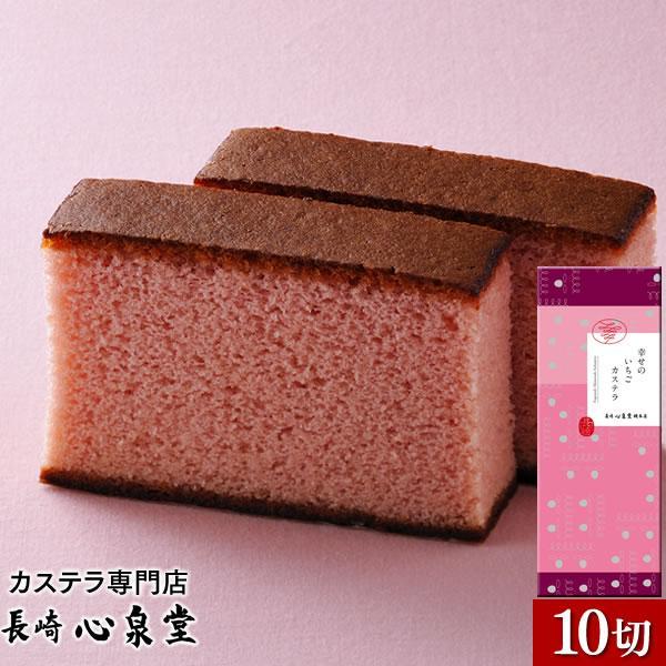 幸せのいちごカステラ1号 長崎心泉堂 T103|kasutera1ban