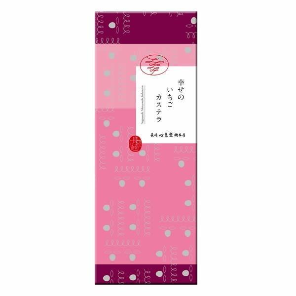 幸せのいちごカステラ1号 長崎心泉堂 T103|kasutera1ban|04