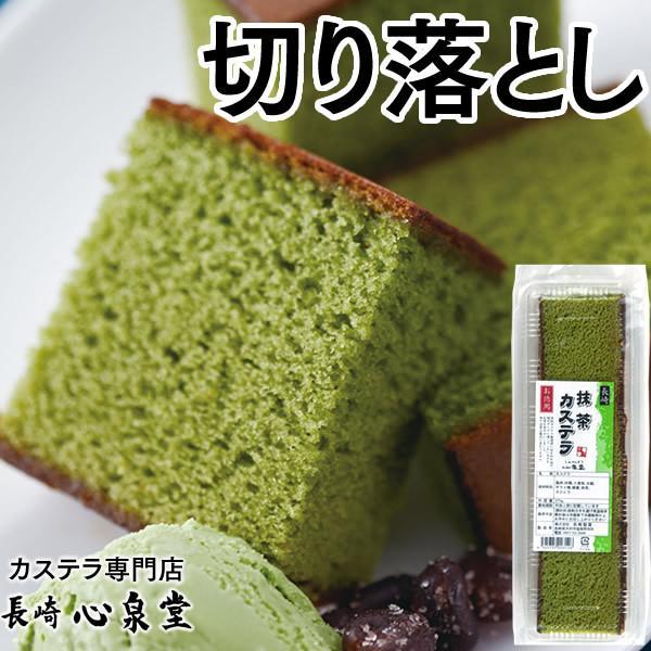 訳あり スイーツ お菓子 抹茶カステラ 切り落とし (訳ありお菓子 わけあり スイーツ) TW02